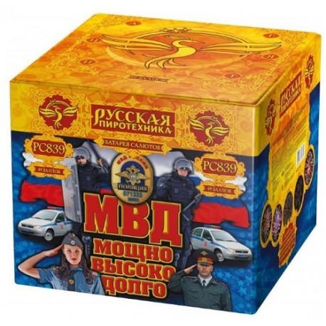 """РС839 Батарея салютов МВД: Мощно.Высоко.Долго. (1,2""""х 49)"""