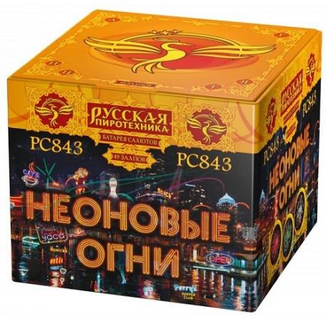 """РС843 Батарея салютов Неоновые огни  (1,2""""х 48) МОДУЛЬ"""