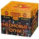 """РС843 Батарея салютов Неоновые огни (1,2""""х48)"""