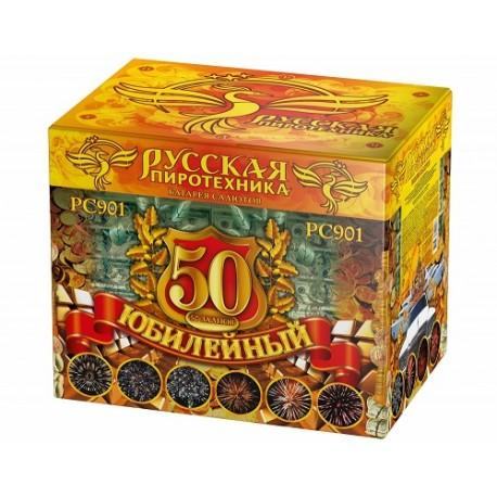 "РС901 Батарея салютов Юбилейный - 50  (50 : 1,2"" 1,5"" 2,0"")"