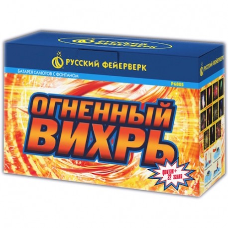 Р6805 Фонтан-салют Огненный вихрь (фонтан + 1'' x 22)