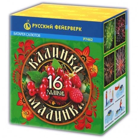"""Р7462 Батарея салютов Калинка-малинка (1"""" х 16) МОНОБЛОК"""