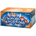 ЕС250 Батарея салютов Любовь морковь (0,8''x66)