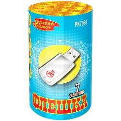 """РК7080 Батарея салютов Флешка (0,8""""х7)"""