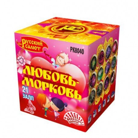 "РК8040 Батарея салютов Любовь-Морковь (1,0"" 1,25""х21)"