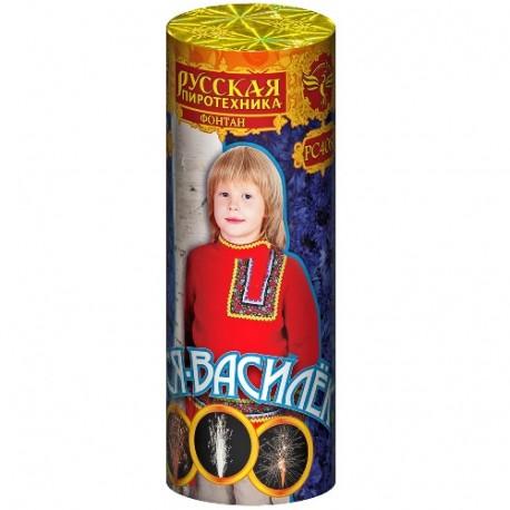 РС4081 Фонтан Вася-василек
