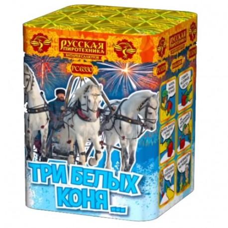 """РС6330 Батарея салютов Три белых коня (0,8""""х16)"""