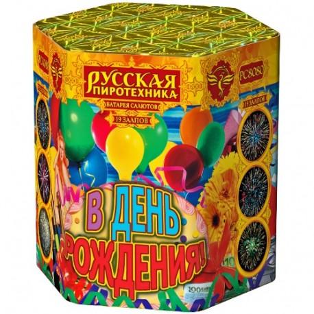 """РС8080 Батарея салютов В день рождения (1,2""""х19)"""