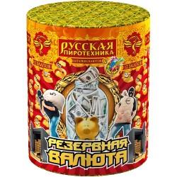 "РС2570 Фонтан-салют Резервная валюта (1,0""х12)"