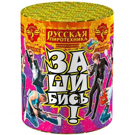 """РС2571 Фонтан-салют Зашибись (1""""х12)"""