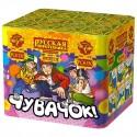 "РС6130 Батарея салютов Чувачок (0,7""х8)"