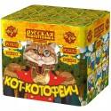 "РС6132 Батарея салютов Кот-Котофеич (0,7""х8)"