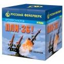 "Р7040 Батарея салютов Пли-36! (0,3""х36)"