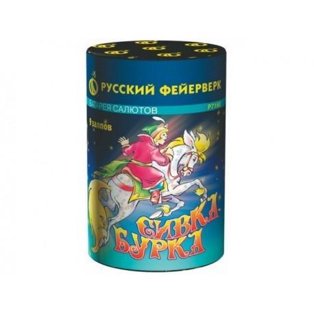 """P7160 Батарея салютов Сивка - Бурка (0,8"""" х 9)"""