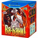 """Р7230 Батарея салютов Ва-банк! (0,8""""x19)"""