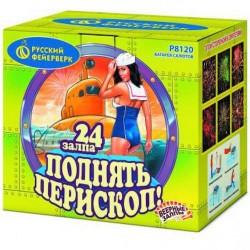 "P8120 Батарея салютов Поднять перископ! (1"" 1,25""х 24)"