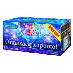 """Р7364 Батарея салютов Отдыхаем хорошо! (0,8""""x150)"""