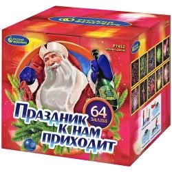 """P7452 Батарея салютов Праздник к нам приходит (0,8""""x 64)"""