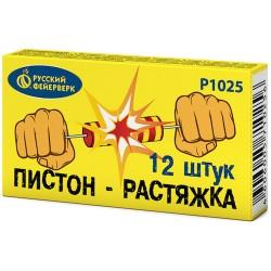 Р1025 Петарды Пистон-растяжка