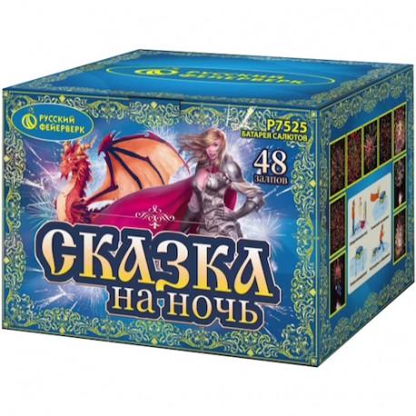 "P7525 Батарея салютов Сказка на ночь (1""х 48)"