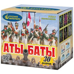 """Р7317 Батарея салютов Аты-баты (0,8""""x30)"""