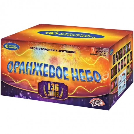 "P7512 Батарея салютов Оранжевое небо (1,0""x 136)"