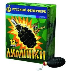 P1050 Петарда Лимонка (с чекой)