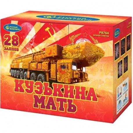 "P8764 Батарея салютов Кузькина мать (2,0""x 28)"