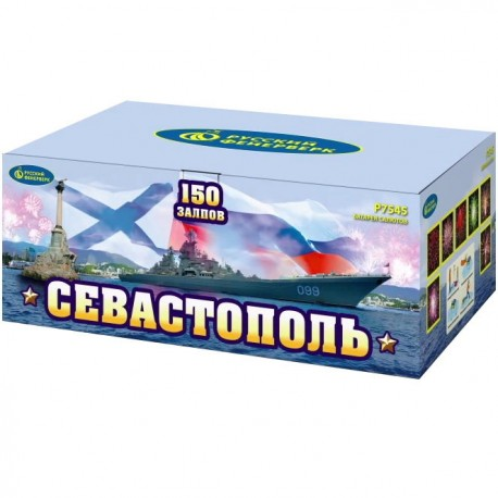 "P7545 Батарея салютов Севастополь (1,0""x 150)"