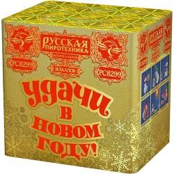 """РС8299 Батарея салютов Удачи в Новом году! (1,25""""х36)"""