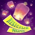 "РФ101 Небесные фонарики ""Корона"""