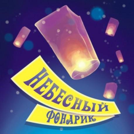 РФ 102  Небесные фонарики Цилиндр