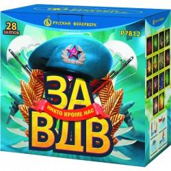 """P7812 Батарея салютов За ВДВ! (1,25""""х 28)"""