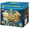 """P7844 Батарея салютов Ветер перемен (1,25""""х 36) НОВЫЙ ЭФФЕКТ"""