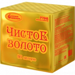 "P7846 Батарея салютов Чистое золото (1,25""x 36) МОНОБЛОК"