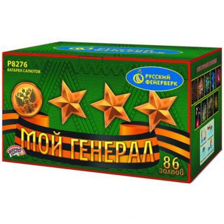 """P8276 Батарея салютов Мой генерал (0,8"""" 1,25""""х 86)"""