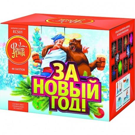 ЕС501 Батарея салютов За Новый год! (1''x 48)
