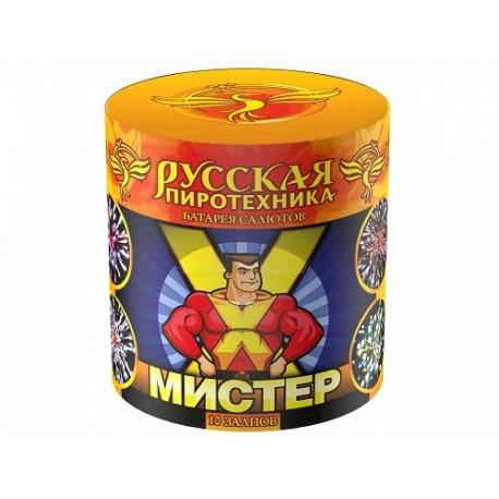 "РС603 Батарея салютов Мистер Х  (0,8""х 10)"