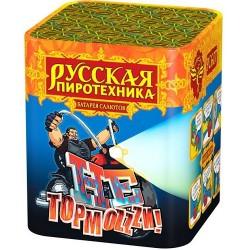 """РС607 Батарея салютов Не тормози!  (0,8""""х 16) МОДУЛЬ"""