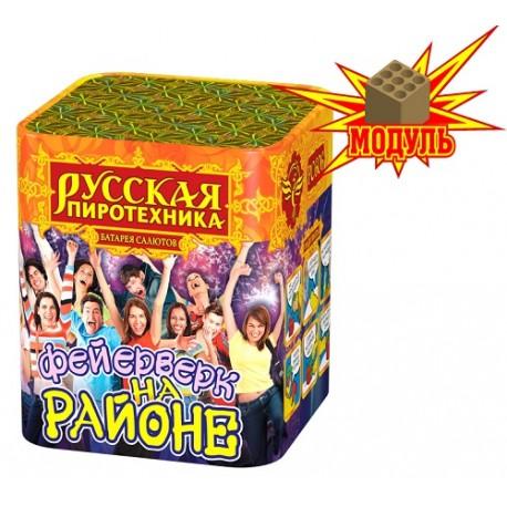 """РС606 Батарея салютов Фейерверк на районе  (0,8""""х 16) МОДУЛЬ"""