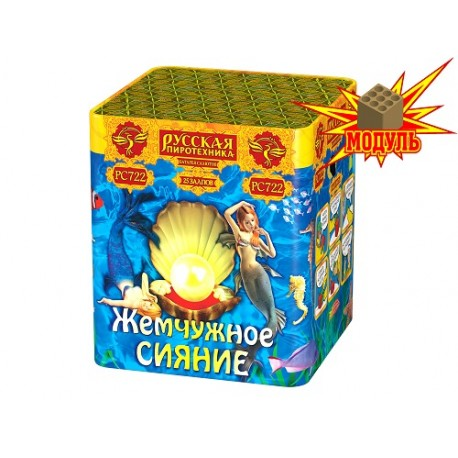 """РС722 Батарея салютов Жемчужное сияние  (1,0""""х 25) МОДУЛЬ"""